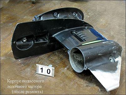 Корпус лодочного мотора до и после ремонта.  При ремонте воссоздан отломанный и утерянный кусок лопасти
